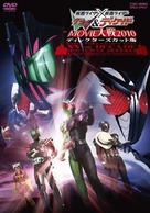 Kamen raidâ x Kamen raidâ W & Dikeido Movie taisen 2010 - Japanese Movie Cover (xs thumbnail)