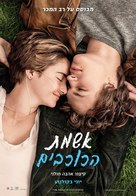 The Fault in Our Stars - Israeli Movie Poster (xs thumbnail)