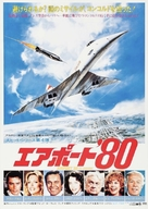 The Concorde: Airport '79 - Japanese Movie Poster (xs thumbnail)
