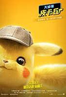 Pokémon: Detective Pikachu - Chinese Movie Poster (xs thumbnail)