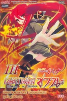 """Shakugan no Shana"" - Thai Movie Cover (xs thumbnail)"