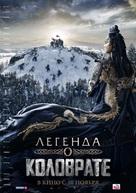 Kolovrat - Russian Movie Poster (xs thumbnail)