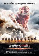Shingeki no kyojin: Zenpen - Thai Movie Poster (xs thumbnail)
