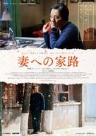 Gui lai - Japanese Movie Poster (xs thumbnail)