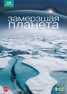 """Frozen Planet"" - Russian DVD movie cover (xs thumbnail)"