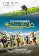 La Grande Boucle - South Korean Movie Poster (xs thumbnail)