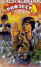 'A' gai wak 2 - British VHS cover (xs thumbnail)