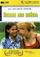 Fucking Åmål - Russian Movie Cover (xs thumbnail)