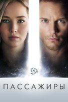 Passengers - Russian Movie Cover (xs thumbnail)