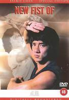 New Fist Of Fury - British DVD cover (xs thumbnail)