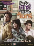 Sat2Mon - Thai DVD cover (xs thumbnail)