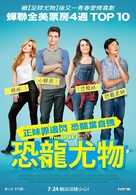 The DUFF - Taiwanese Movie Poster (xs thumbnail)