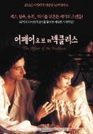 The Affair of the Necklace - South Korean poster (xs thumbnail)