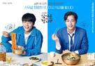 """Let's Eat"" - South Korean Movie Poster (xs thumbnail)"