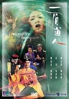 Yi mei dao ren - DVD cover (xs thumbnail)