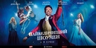 The Greatest Showman - Ukrainian Movie Poster (xs thumbnail)