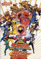 Gekijô ban Enjin sentai gôonjâ VS Gekirenjâ - Japanese Movie Poster (xs thumbnail)