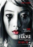 Cheun - Thai Movie Poster (xs thumbnail)
