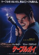 The Cable Guy - Japanese Movie Poster (xs thumbnail)