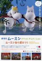 Muumi ja vaarallinen juhannus - Japanese Movie Poster (xs thumbnail)