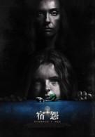 Hereditary - Chinese Movie Poster (xs thumbnail)