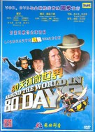 Around The World In 80 Days - Hong Kong DVD movie cover (xs thumbnail)