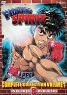 """Hajime no ippo"" - Japanese DVD cover (xs thumbnail)"