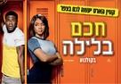 Night School - Israeli Movie Poster (xs thumbnail)