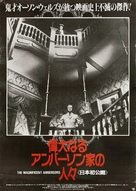 The Magnificent Ambersons - Japanese Movie Poster (xs thumbnail)