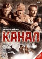 Kanal - Russian DVD movie cover (xs thumbnail)