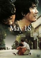 Hwaryeohan hyuga - South Korean Movie Cover (xs thumbnail)