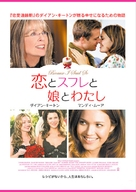 Because I Said So - Japanese Movie Poster (xs thumbnail)