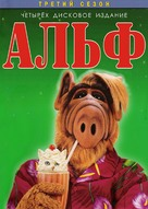 """ALF"" - Russian DVD movie cover (xs thumbnail)"