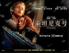 Titanic - Chinese Movie Poster (xs thumbnail)
