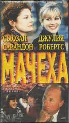 Stepmom - Russian Movie Cover (xs thumbnail)