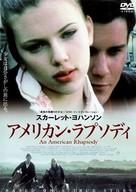 An American Rhapsody - Japanese poster (xs thumbnail)