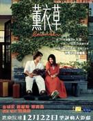 Fan yi cho - Chinese poster (xs thumbnail)