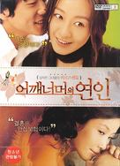 Eoggaeneomeoeui yeoni - South Korean Movie Cover (xs thumbnail)