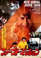 Long de xin - Japanese Movie Poster (xs thumbnail)
