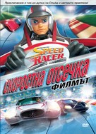 """""""Speed Racer: The Next Generation"""" - Bulgarian DVD movie cover (xs thumbnail)"""