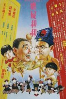 Jiang shi shu shu - Hong Kong Movie Poster (xs thumbnail)