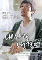 Nae sa-rang nae gyeol-ae - South Korean Movie Poster (xs thumbnail)