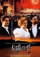 Sunshine - Japanese Movie Poster (xs thumbnail)