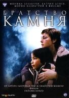 Le concile de pierre - Russian DVD cover (xs thumbnail)
