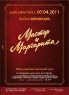 Master i Margarita - Russian Movie Poster (xs thumbnail)