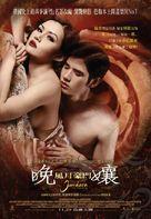 Jan Dara pathommabot - Hong Kong Movie Poster (xs thumbnail)