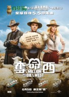 A Million Ways to Die in the West - Hong Kong Movie Poster (xs thumbnail)