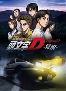 Shingekijouban Inisharu D: Legend 1 - Kakusei - Japanese Movie Poster (xs thumbnail)