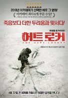 The Hurt Locker - South Korean Movie Poster (xs thumbnail)
