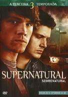 """Supernatural"" - Brazilian DVD movie cover (xs thumbnail)"